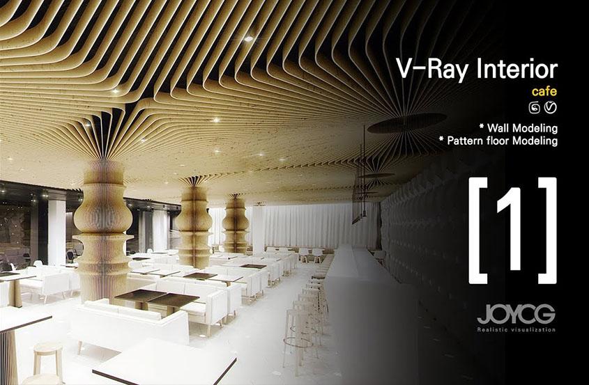 3DMax室内咖啡厅建模渲染教程