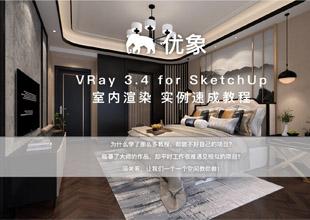 VRay for SketchUp行业灯光渲染技法