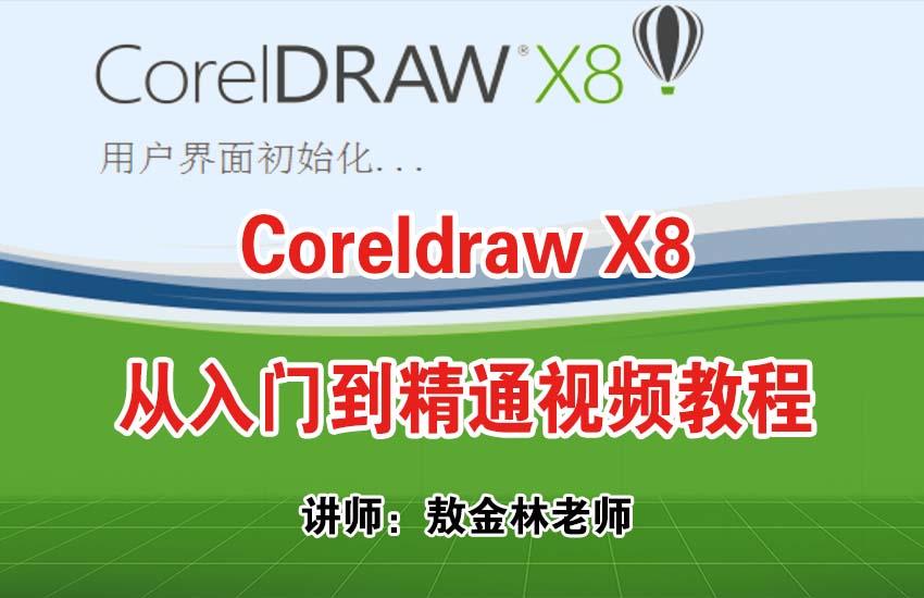 CorelDRAW X8从入门到精通教程