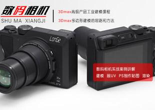 3Dmax产品工业建模课程【数码相机建模渲染】
