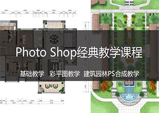 Photoshop彩平图经典案例教程