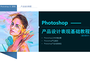 Photoshop产品设计表现基础教程