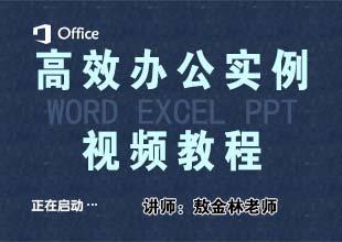 Office高效办公实例视频教程