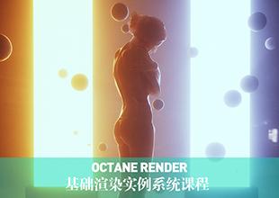 Octane渲染<esred>器</esred>基础渲染实例教程