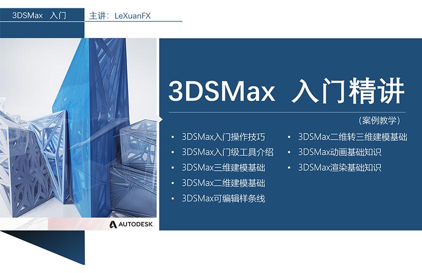 3DMax入门教程精讲