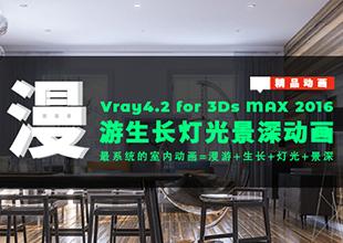 3DMAX VR漫游生长灯光景深动画教程