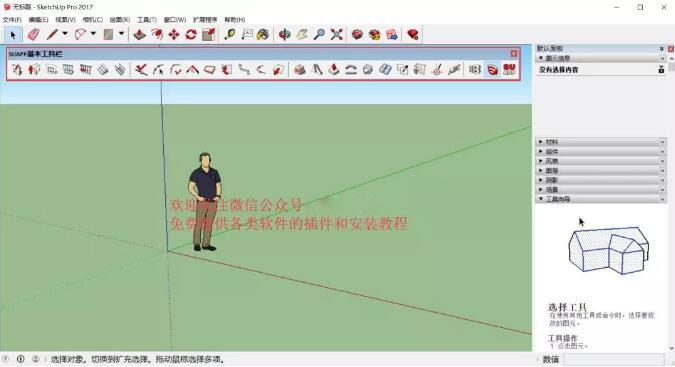 SketchUP草图大师工具集插件:SUAPP3.3.2