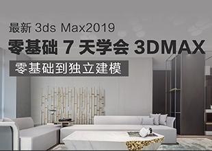 零基础7天学会3DMax2019课程