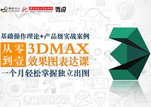 <esred>3</esred>DMAX效果图表达课程