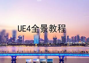 UE4全景教程 VR全景观看