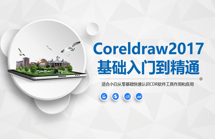 coreldraw基础入门到精通教程