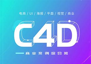 C4D场景与摄影机动画教程视频教程