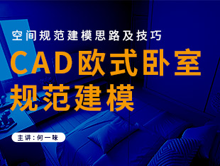 CAD欧式卧室规范建模
