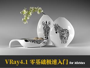 VRay4.1极速入门教程