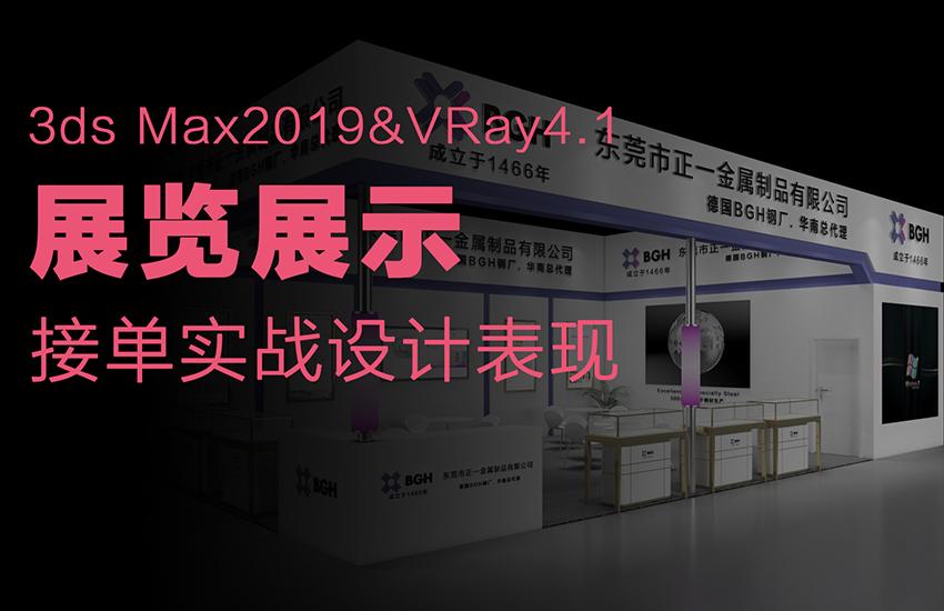 3Dmax展览展示项目实战教程