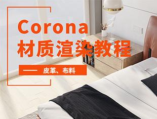 Corona渲染材质基础教程