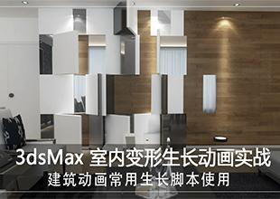 3DMax室内生长变形动画制作教程