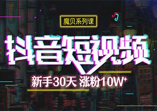 《新手30天,涨粉10W+》—抖音拍摄剪辑技巧