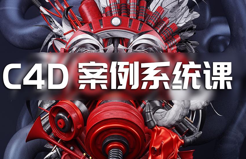 C4D案例系统班零基础教程