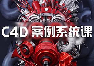 C4D基础建模渲染教程