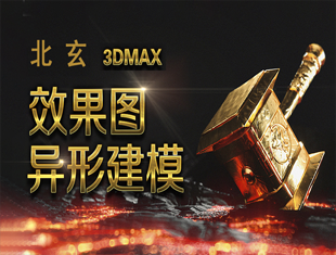 3DMAX异形建模实战教程
