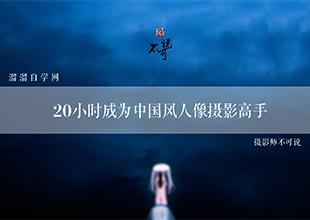 PS20小时成为中国风唯美人像摄影高手教程