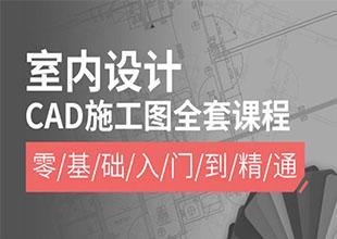 室内设计CAD施工图全套课程