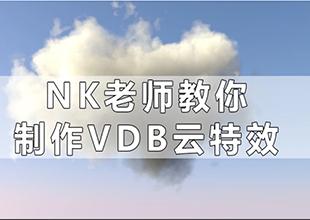 NK老师制作VDB云特效教程