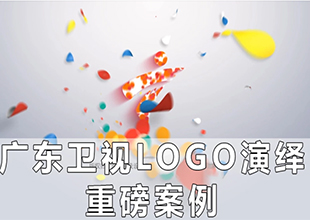 NK老师制作广东卫视LOGO演绎教程