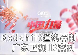 Redshift制作广东卫视ID案例教程