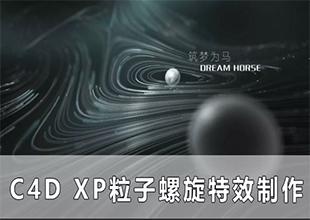 C4D XP粒子螺旋特效制作教程