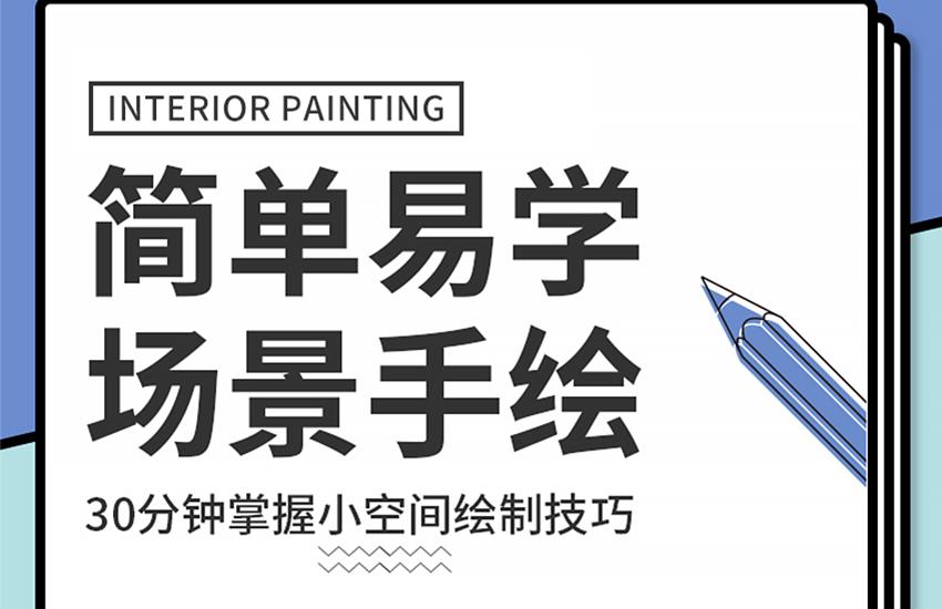 草图大师零基础入门场景手绘教程