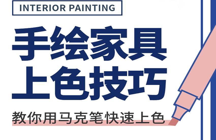 草图大师室内手绘家具上色技巧教程