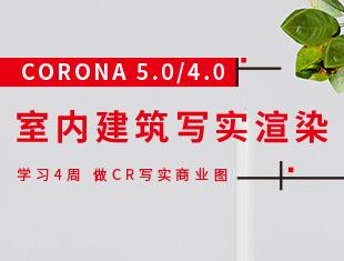 Corona5.0/ 4.0室内建筑写实渲染教程(训练营)