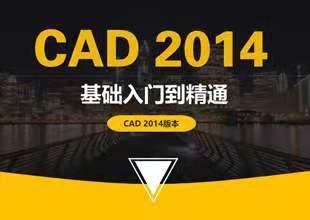 CAD2014从入门到精通视频教程