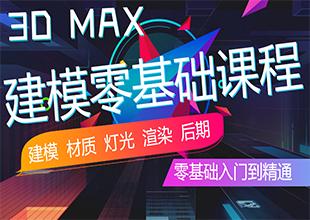 3DMAX零基础建模课程