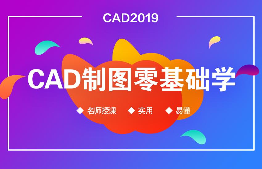Auto CAD2019从基础到精通视频教程