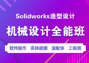 Solidworks2016机械设计建模精英班