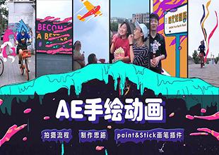 AE手绘动画宣传视频视频教程