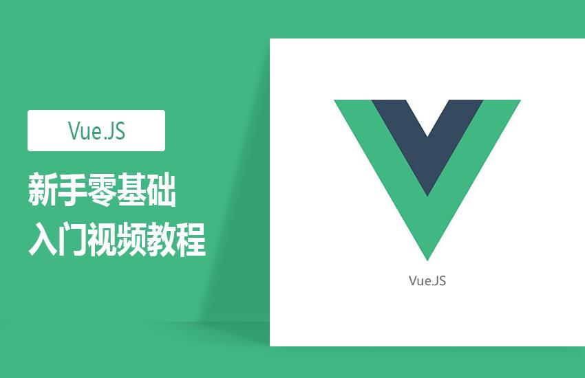 Vue.js新手零基础入门视频教程