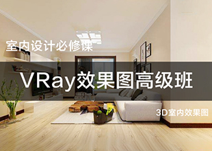 3Dmax室内Vray渲染效果图教程