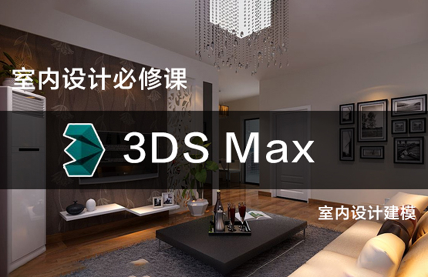 3Dsmax室内设计基础教程
