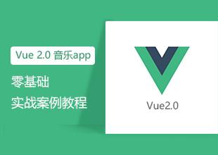 Vue 2.0 音乐App 零基础小白实战案例教程