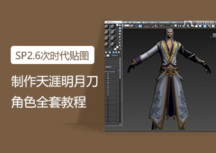 SP2.6次时代贴图制作天涯明月刀角色全套教程