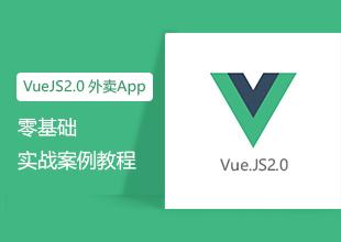 VueJS2.0 外卖App零基础实战案例教程