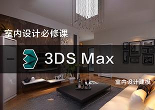 3DMax室内设计软件初级班