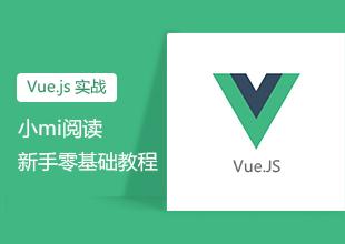 Vue.js实战小mi阅读开发新手零基础教程