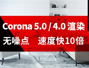 Corona 5.0/4.0 渲染教程