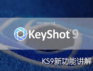 KeyShot9新功能讲解