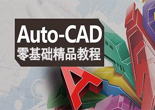 CAD零基础精品课程